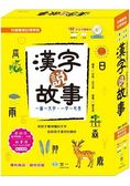漢字說故事套書:全3冊
