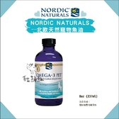NORDIC NATURALS[北歐天然寵物魚油,8oz]