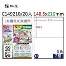 鶴屋#18 C149210 三用電腦標籤 2格 20張/包 白色/148.5x210mm