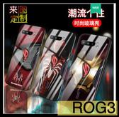 【萌萌噠】ASUS ROG Phone 3 (ZS661KS) 懷戀經典 個性英雄蜘蛛俠 全包軟邊 鋼化玻璃背板 手機殼