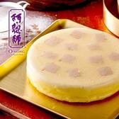 【南紡購物中心】阿聰師.特濃芋頭重乳酪6吋(350g)(葷食)