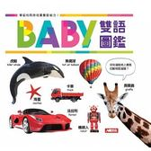 BABY雙語圖鑑