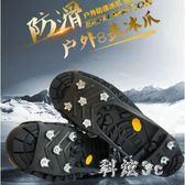 戶外冰爪不銹鋼便攜登山雪地防滑鞋套雪爪冰抓登雪山裝備攀冰鞋釘 js8972『科炫3C』