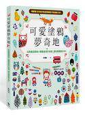 可愛塗鴉夢奇地: 北歐童話風格小圖變身設計紋樣,還有療癒輕手作!