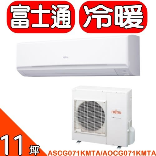 《全省含標準安裝》富士通【ASCG071KMTA/AOCG071KMTA】變頻冷暖分離式冷氣