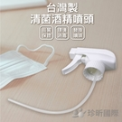 【珍昕】台灣製 清菌酒精噴頭(長約18x...