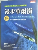 【書寶二手書T8/股票_LNQ】漫步華爾街-超越股市漲跌的成功投資策略_墨基爾