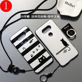 優惠兩天LG G5手機殼韓國軟硅膠lgg5手機套磨砂g5se防摔女款卡通h830保護
