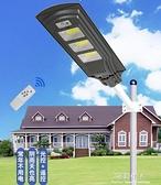 快速出貨 太陽能燈戶外庭院燈超亮大功率防水家用新農村照明路燈人體感應燈  【全館免運】
