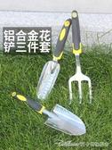 鋁合金園藝三件套園林小鏟子家用盆栽種菜種花工具養花工具套裝YYJ 阿卡娜