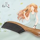 虞美人綠檀木梳子牛角梳刻字按摩天然無靜電檀香木梳長發大號【八折搶購】