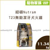 寵物家族-紐頓Nutram-T23無穀潔牙犬火雞11.34kg