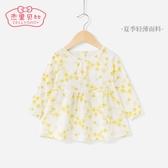 女童襯衫1一歲6嬰兒襯衣薄款兒童夏裝上衣長袖純棉女寶寶娃娃衫夏 嬌糖小屋