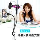 【KH-24】直播一夾一麥手機架/萬用夾桌面固定架/長頸鋼性軟管/K歌/視訊/網紅-ZW