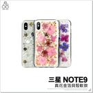 三星 Note9 SM-N9600 金箔 花瓣 乾燥花 保護殼 手機殼 防摔殼 透明 保護套 閃耀 手機套