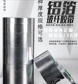 防水膠帶-耐高溫鋁箔膠帶水管密封防水油煙機補漏膠布 提拉米蘇