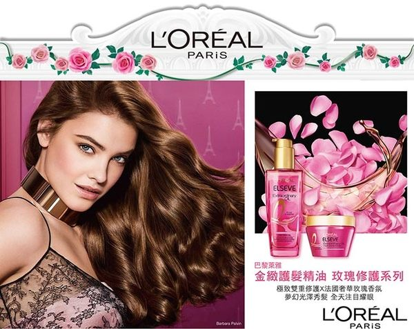 LOREAL Paris 巴黎萊雅 金緻護髮精油玫瑰精華 迷你版_30ml(護髮/髮油/免沖洗)