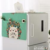 韓式卡通冰箱蓋布單開門冰箱防塵罩田園雙開冰箱巾滾筒洗衣機蓋巾魔方數碼館