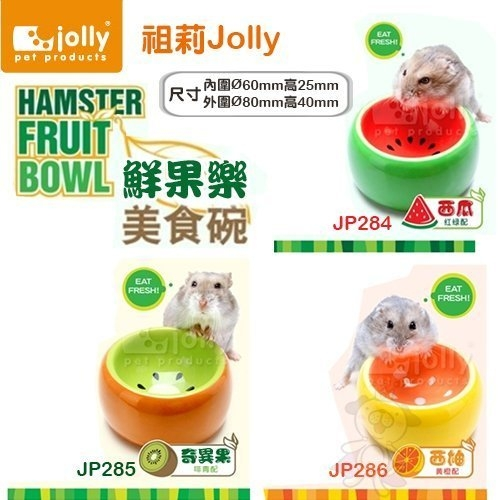 *KING WANG*Jolly祖莉《鮮果樂美食碗-西瓜JP284|奇異果JP285|西柚JP286》三種圖案可選 倉鼠用