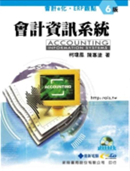 (二手書)會計資訊系統 = Accounting information systems