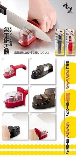 【味道】簡易型磨刀器-紅