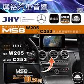 【JHY】15~17年BENZ W205/C253 MS8安卓多媒體主機10.25吋螢幕*送4G聯網+LiTV影視1年