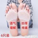 半碼墊女高跟鞋涼鞋吸汗前掌墊隱形防滑鞋墊腳掌襪墊半墊防痛 自由角落