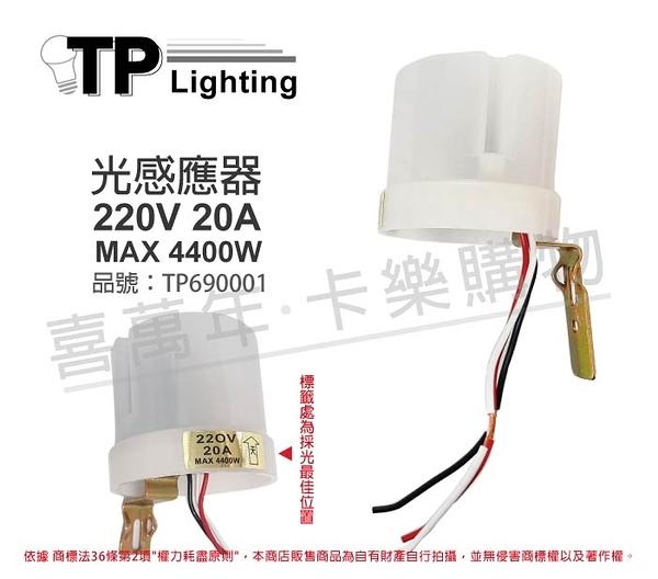 東浦Tonpu PHOTO CONTROLS 220V 20A 光感應器 _ TP690001