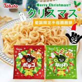 日本 Tohato 聖誕限定 東鳩 手指圈圈餅 68g 餅乾 圈圈餅 空心圈圈餅乾 馬鈴薯圈 日本餅乾