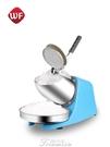 刨冰機 偉豐碎冰機商用刨冰機家用小型電動擺攤奶茶店制冰沙機 提卡米蘇