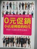 【書寶二手書T4/行銷_OTP】0元促銷!小店逆轉勝的時代-方向32_黃瓊仙, 米滿和彥