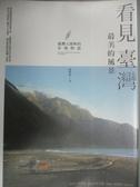 【書寶二手書T8/旅遊_HPH】看見臺灣最美的風景:臺灣人情味的在地物語_黃明君