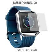☆愛思摩比☆Fitbit Blaze 鋼化玻璃貼 硬度 高硬度 高清晰 高透光 9H