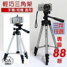 手機三腳架 相機三腳架 直播腳架 附收納袋+手機夾 鋁合金三腳架 伸縮腳架 支架 適用手機/相機