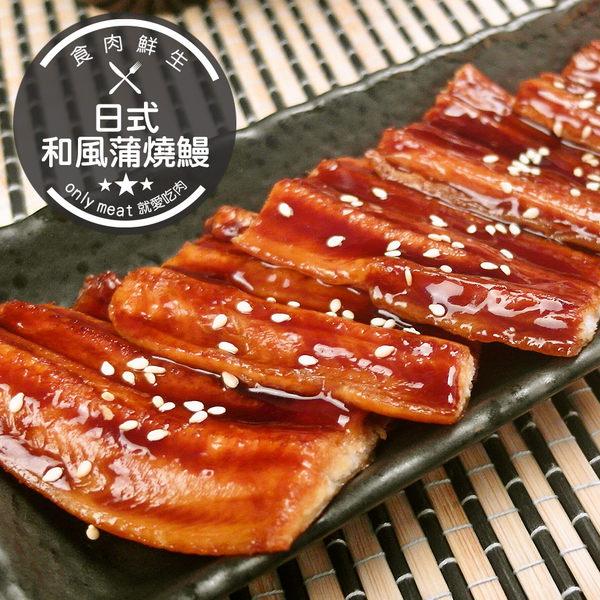 日式和風蒲燒鰻(80g±10%/片)(食肉鮮生)