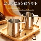 咖啡拉花杯304不銹鋼尖嘴拉花缸