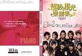 小叮噹的店 020062  鋼琴譜 超級星光樂譜集2(鋼琴版)
