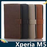 SONY Xperia M5 E5653 瘋馬紋保護套 皮紋側翻皮套 商務素面 支架 插卡 錢夾 磁扣 手機套 手機殼
