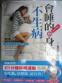 【書寶二手書T1/養生_XDZ】會睡的身體不會生病_賈明勇