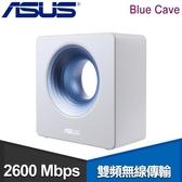 【南紡購物中心】ASUS 華碩 Blue Cave AC2600 雙頻WiFi無線路由器