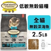 *WANG*Oven Baked烘焙客 低敏無穀貓糧 全貓-無穀深海魚配方2.5LB·貓糧