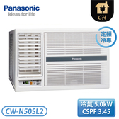 [Panasonic 國際牌]7-9坪 定頻窗型冷專空調-左吹 CW-N50SL2