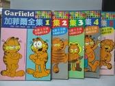 【書寶二手書T6/語言學習_NRT】加菲爾全集_1~5集合售