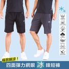 CS衣舖 極致涼感 網眼冰鋒短褲 #0651