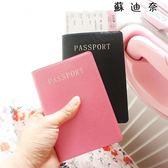 防水護照套證件包護照保護套防水護照夾-蘇迪奈