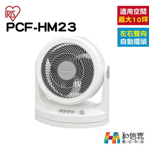 10坪空間適用【和信嘉】IRIS OHYAMA HM23 PCF-HM23 循環扇 (白) 台灣群光公司貨 原廠保固一年