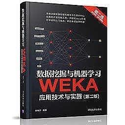 簡體書-十日到貨 R3Y【數據挖掘與機器學習——WEKA應用技術與實踐(第二版)】 9787302444701