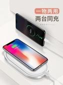 手機充電器 蘋果x無線充電器三星S9手機小米mix2s無線充電寶iPhone8plus專用無限QI安卓通 維多
