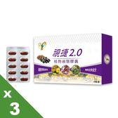 【綠冠翔 】視捷2.0植物液態膠囊3盒
