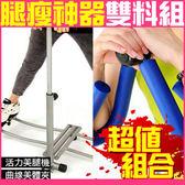 美腿夾+美腿機滑步機轉體機美體夾健美夾健腹機臂力器運動健身另售貝殼機太空漫步機專賣店